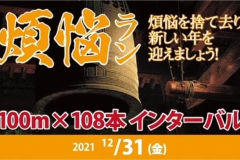 12/31(金)【ありがとう2021年!煩悩ラン】100m×108本 in 庄内緑地公園