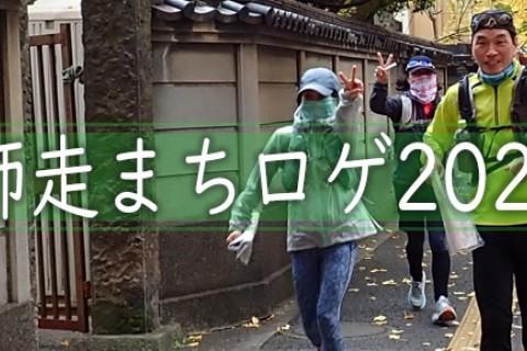 師走まちロゲ2021