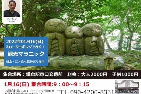 【かまくRUN】スロージョギング®で行く!観光マラニック 鎌倉・江の島七福神巡り(後半)