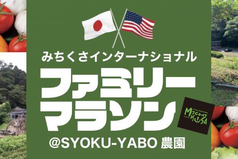 11/21みちくさインターナショナルファミリーマラソン@SYOKU-YABO農園