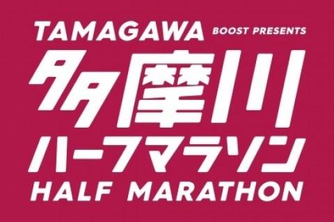 多摩川ハーフマラソン2022(冬)