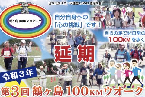 第3回 鶴ヶ島100KMウオーク
