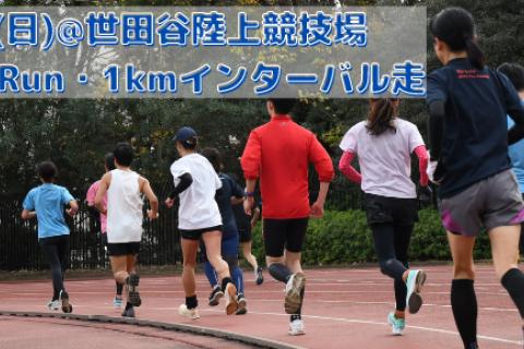 10/31(日)ハロウィンRun・1000m×10本インターバル走