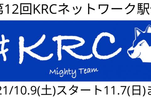 第12回KRCネットワーク駅伝