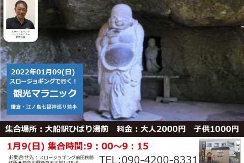 【かまくRUN】スロージョギング®で行く!観光マラニック 鎌倉・江の島七福神巡り(前半)