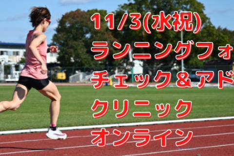 【限定5名】11/3(水祝)ランニングフォームチェック&アドバイスクリニック・オンライン