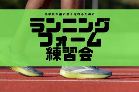 【TopGear式ランニングフォーム改善練習会】