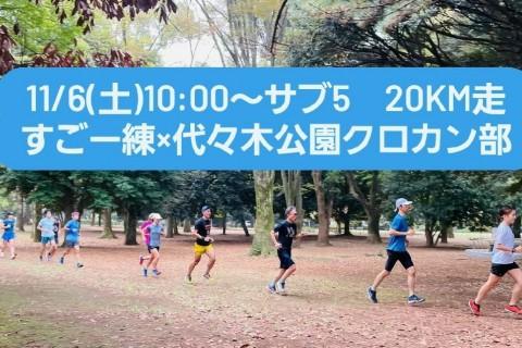 【11/6(土)】すごー練×代々木公園クロカン部・20km走 サブ5
