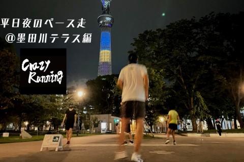 平日夜のペース走@墨田川テラス編 〜クレイジーランニング チャレンジ〜(2021年10月28日開催)