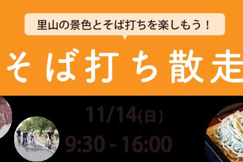 11/14開催 そば打ち散走