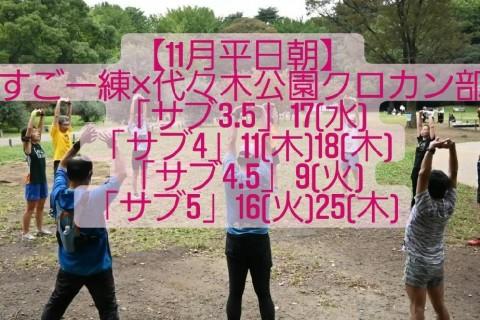 【11月平日朝】すごー練×代々木公園クロカン部「サブ3.5」「サブ4」「サブ4.5」「サブ5」