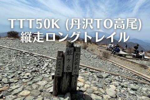 TTT50K(丹沢to高尾)縦走ロングトレイル 〜クレイジーランニング チャレンジ〜