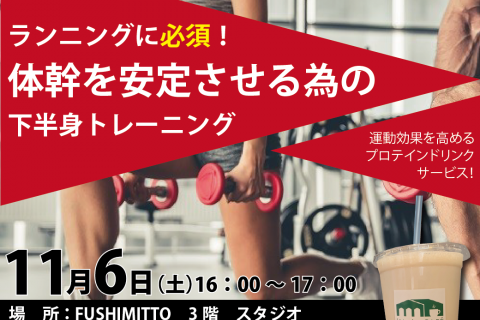 ランニングに必須!!体幹を安定させる為の下半身トレーニング