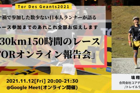 11月12日(金) 〜Tor Des Geants2021 〜 330km山岳レースオンライン報告会