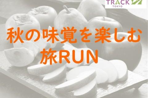 秋の味覚を楽しむ旅RUN
