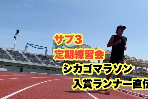 サブ3定期練習会 シカゴマラソン入賞ランナー直伝! 】