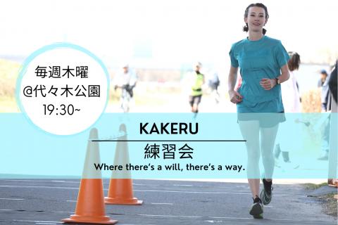 KAKERU練 7.7km PR @代々木公園