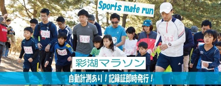 第11回スポーツメイトラン彩湖マラソン大会【計測チップ有】