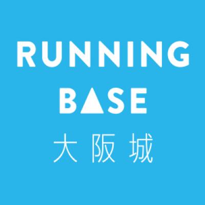 RUNNING BASE 大阪城