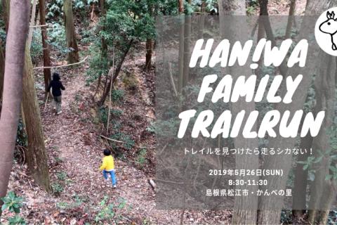 HANIWA FAMILY TRAILRUN