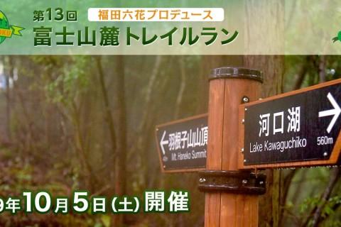 第13回富士山麓トレイルラン 大会ボランティア募集