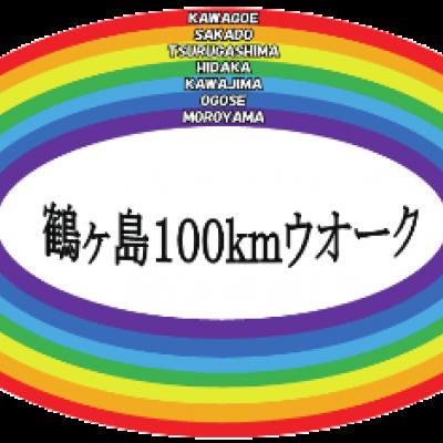 鶴ヶ島ウオーキングクラブ