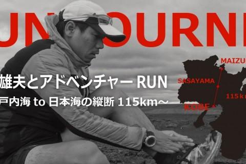 北田雄夫とアドベンチャーRUN~神戸→篠山→舞鶴115Kmの旅~