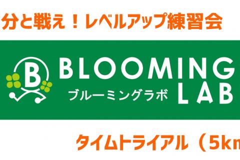 【ブルーミングラボ】レベルアップ練習会<5kmTT>