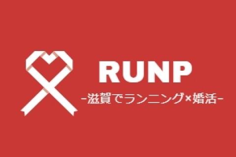 RUNP~ランプ~ ランニングを出会いの場に ランニング×婚活