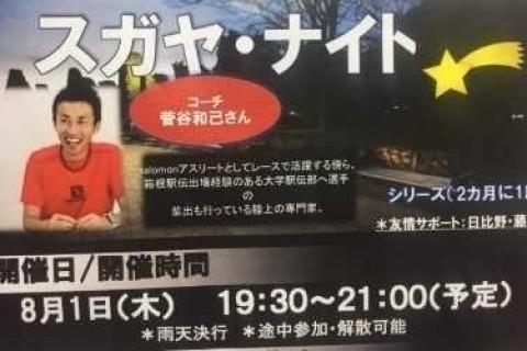 8/1(木)第二回 スガヤ・ナイト