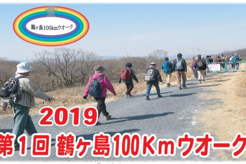 第1回 鶴ヶ島100Kmウオーク